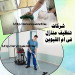 شركات تنظيف منازل بأم القيوين 0545142280