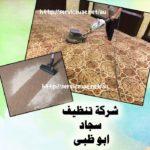 شركة تنظيف سجاد أبو ظبي 0545142280