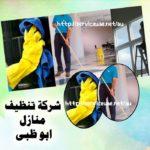 شركة تنظيف منازل أبو ظبي  0569057991